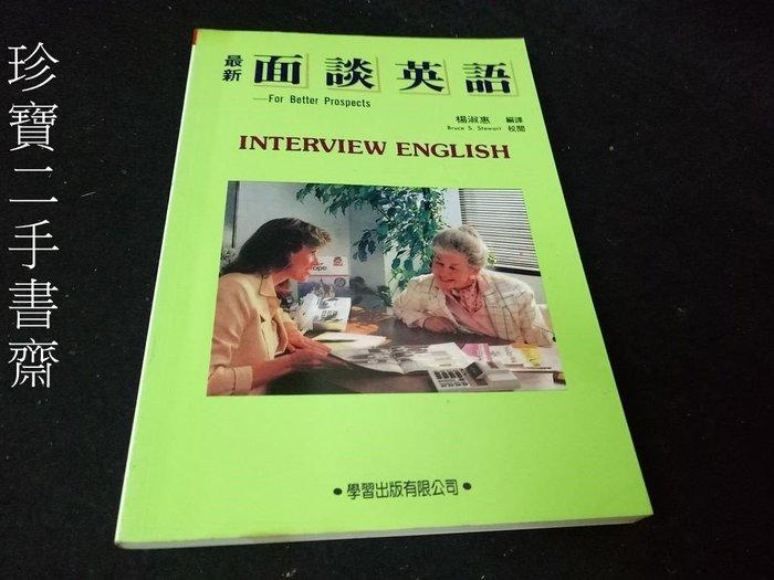 【珍寶二手書齋FA18】《最新面談英語》ISBN:9575190041│學習出版社│楊淑惠 泛黃