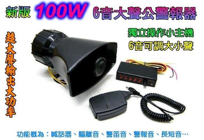 《日樣》新改版100W 六音大聲公主機款(可調大小聲)喊話擴音器 警報器 前導車 警笛 驅離 引導車 6音大功率(機)