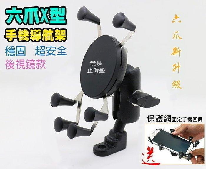 宇捷【i32】(快拆版) 機車手機架 後視鏡款 通用型 摩托車 六點式 X型 手機架