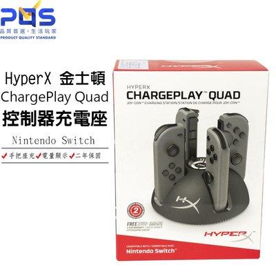 HyperX 金士頓 ChargePlay Quad 控制器充電座 手把 任天堂 4坐充 joy-con 台南 pqs