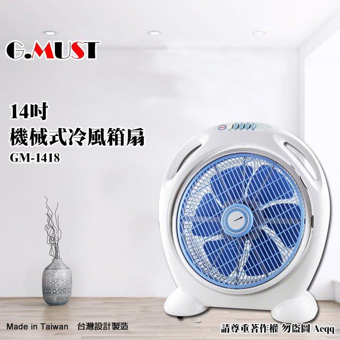 ㊣ 龍迪家 ㊣【G.MUST 台灣通用】14吋機械式冷風箱扇(GM-1418)