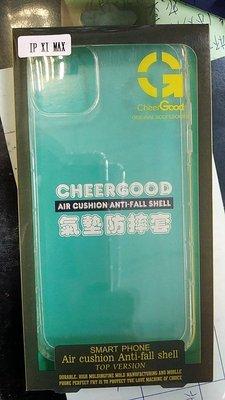 Air Case 蘋果Apple iPhone 11 Pro MAX 氣墊空壓殼