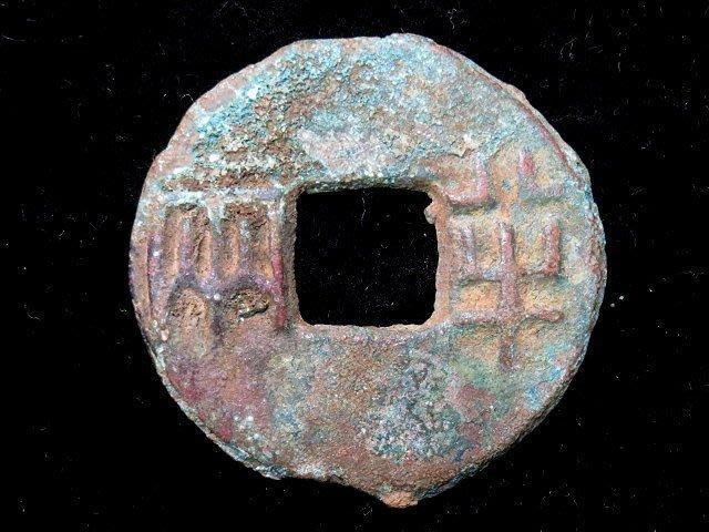 【 金王記拍寶網 】T433 半兩 出土文物 青銅器 古代幣錢一枚 罕見稀少~