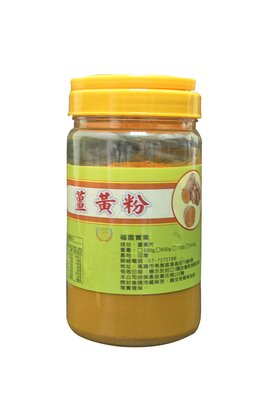 印度 100%AA級  薑黃粉 500g/瓶 檢驗無農藥,無重金屬殘留