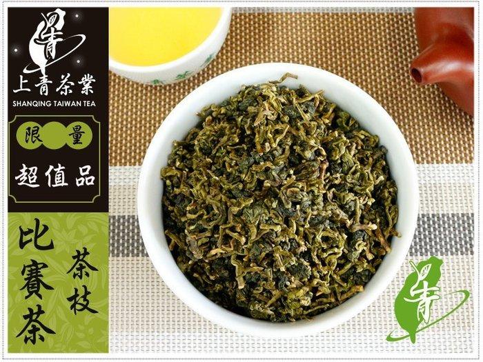 上青茶業╭ *【高山烏龍茶- 比賽茶 茶枝】- 2020春茶