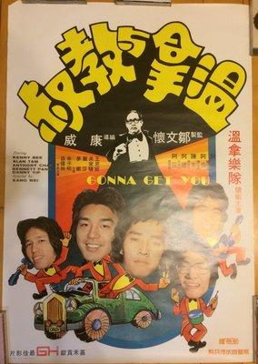 溫拿與教叔- 阿B鍾鎮濤、阿倫譚詠麟、溫拿五虎- 香港原版電影海報(1976年)