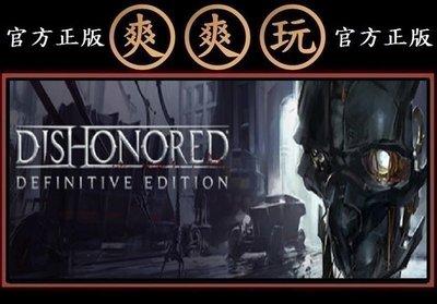 PC版 爽爽玩 官方正版 STEAM 冤罪殺機 決定版 Dishonored - Definitive Edition