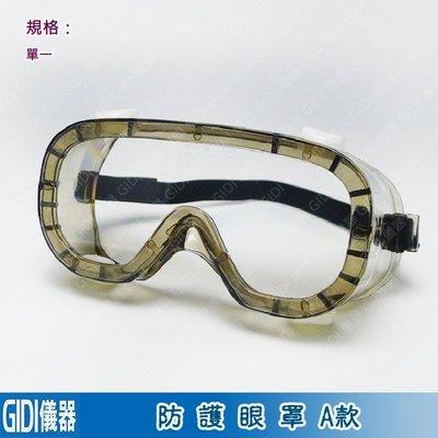 ◇GIDI 儀器 ◇ 防護眼罩 逆導流氣孔設計,化學及醫療護目鏡 防塵 安全眼鏡 防護面罩 安全護目鏡 防護眼鏡