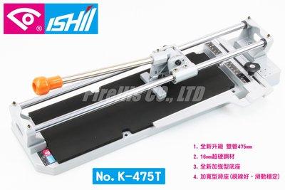 【南陽貿易】日本 ISHII 石井 雙管 磁磚 切台 475mm K-475T 磁磚切割