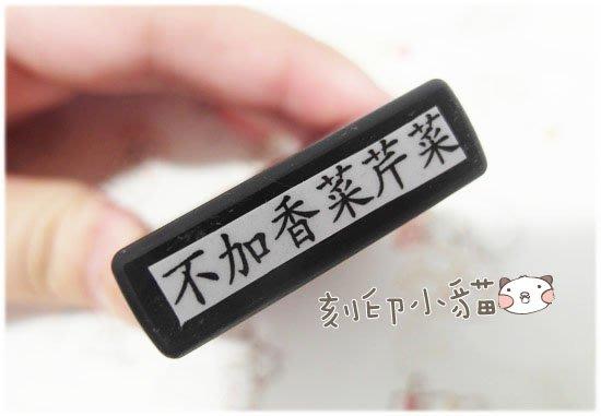 ~刻印小貓~不加香菜芹菜客製連續印章(兩個尺寸)