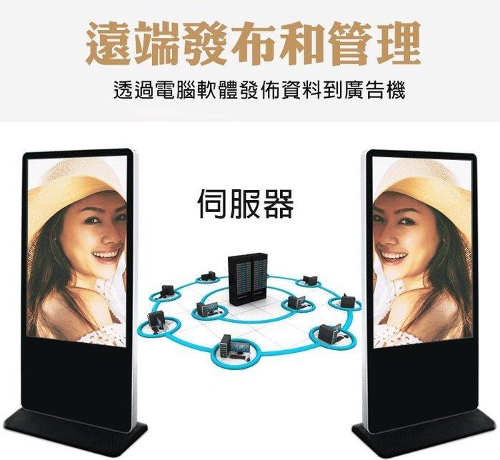 【菱威智】46寸直立廣告機-客製款 電子看板 數位看板 多媒體播放機 客製觸控互動式聯網安卓 Windows廣告看板