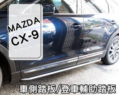 中壢【阿勇的店】2017年 CX-9 二代目 CX9 側踏 專用車側踏板 登車輔助踏板 鋁合金一體成形 高質感打造