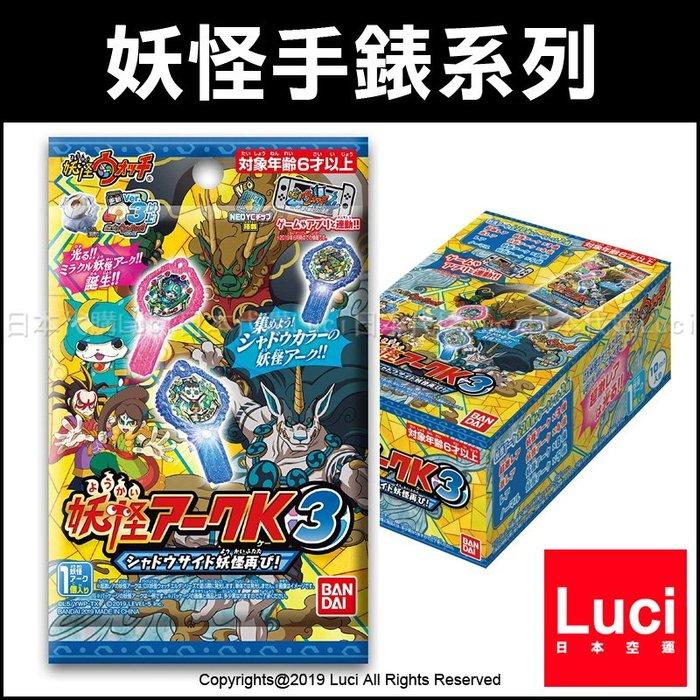 妖怪鑰匙 K3 光影之卷 妖怪再現 第3彈 BOX 盒裝 妖怪手錶 萬代 BANDAI LUCI日本代購