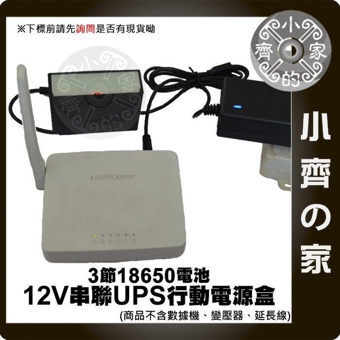 MP-07 免焊 12V UPS行動電源 18650行動電源盒 空盒 DC 12V輸出 監控 邊充邊用 小齊的家