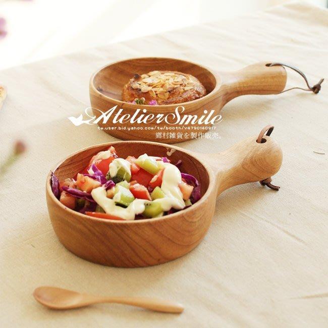[ Atelier Smile ] 鄉村雜貨 歐洲進口橡木 烘焙廚房專用 橡木整木大碗 把手沙拉點心碗 # 第二件五折