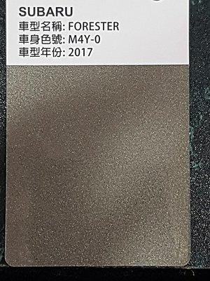 艾仕得(杜邦)Cromax 原廠配方點漆筆.補漆筆 SUBARU全車系 顏色:古銅棕 色號:M4Y