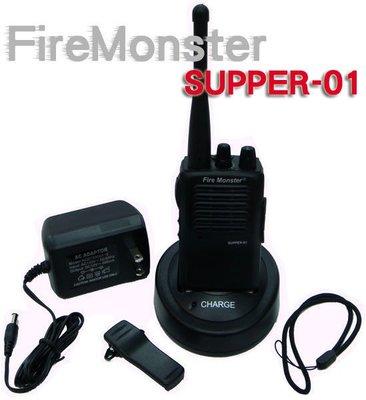 《光華車神無線電》Fire Monster SUPPER-01 UHF 極小手持.超大功率 專業無線電對講機 合金內機身