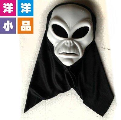 【洋洋小品恐怖面具ET外星人面具】桃園中壢萬聖節面具化妝表演舞會派對造型角色扮演服裝道具驚聲尖叫面具恐怖面具死神面具