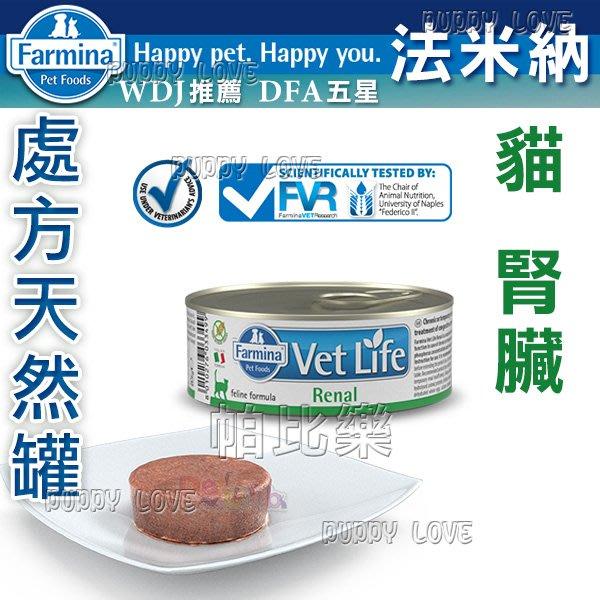 帕比樂 法米納【腎臟85克】獸醫寵愛天然處方貓罐 (FC-9031)  Farmina VCR-5
