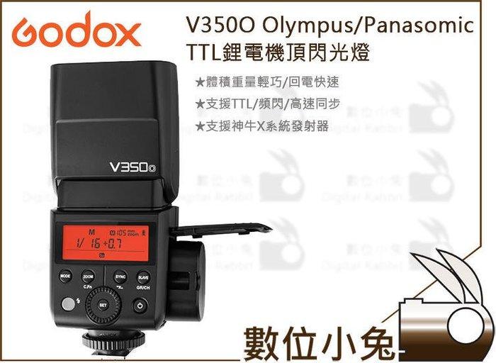 數位小兔【Godox 神牛 V350O TTL 機頂 閃光燈】V350 閃燈 Olympus Panasonic 公司貨