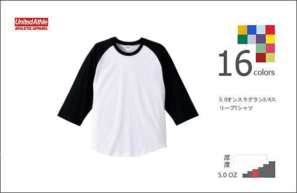 WaShiDa【UA5404】United Athle × T- Shirt 5.0 oz 素面 拼接跳色 七分袖 T恤  - 現貨