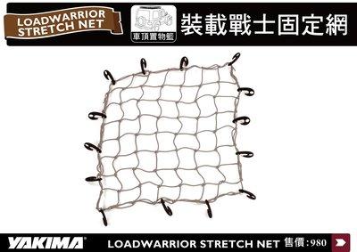   MRK   YAKIMA  LOADWARRIOR STRETCH NET 裝載戰士固定網