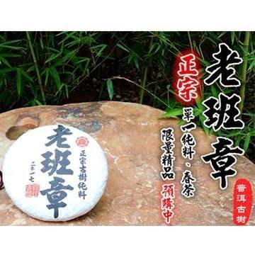老班章2017年精品正宗,單一純料春茶,老寨採收,500年左右古樹茶,限量~