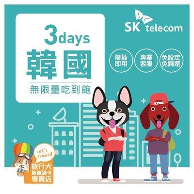 【瘋殺價】韓國網卡【3天4G不降速無限吃到飽】4G 高速上網SIM  韓國全區適用 送取卡針  現貨【MLDKR07】