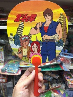 80年代 當年版 北斗之拳 扇