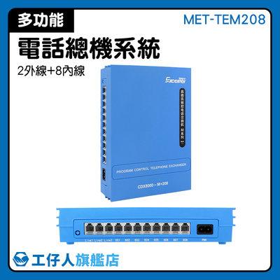 市內電話 總機安裝 數位分機  POS機 MET-TEM208 電話施工