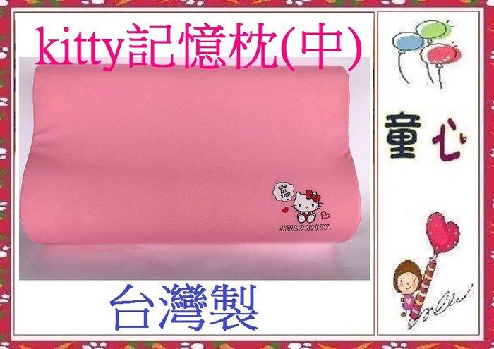 ㊣Hello kitty 新款~愛的問候記憶枕~中型枕~台灣製記憶枕◎童心玩具1館◎