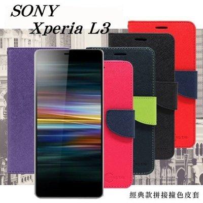 【愛瘋潮】Sony Xperia L3 經典書本雙色磁釦側翻可站立皮套 手機殼