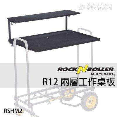 數位黑膠兔【RocknRoller R12 兩層工作桌板 RSHM2】 推車 相機 攝影 工作台 主控台 手推車 筆電