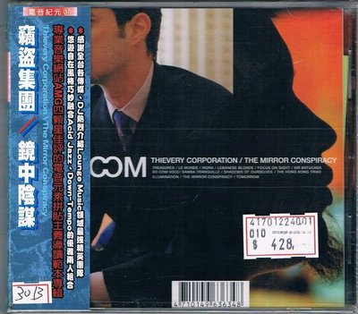 [鑫隆音樂]電音CD-竊盜集團 Thievery Corporation : 鏡中陰謀/全新/免競標