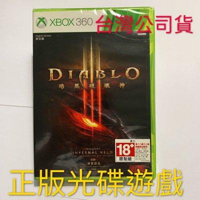 全新未拆 XBOX 360 微軟 暗黑破壞神 英文版台灣公司貨