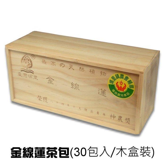 ~金線蓮茶包(30包入/木盒裝)~ 埔里農會輔導,優良農特產品,高檔植物,高濃度。【豐產香菇行】