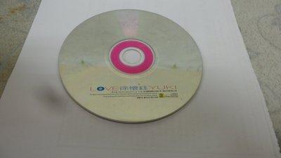 紫色小館-53-3--------徐懷鈺 LOVE