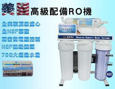 【清淨淨水店】美國Global Aqua 75G大造水量型家用 RO逆滲透純水機NSF濾心*超值價3990元。