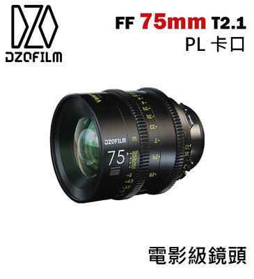 【EC數位】DZOFiLM VESPID 玄蜂系列 FF 75mm T2.1 電影鏡頭 PL 卡口 攝影機 鏡頭
