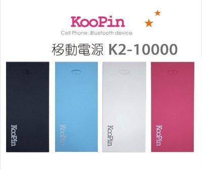 K2-10000 BSMI合格 行動電源/移動電源/隨充/USB速充電/外接式電池/輸出 2.1A/LED 電量顯示