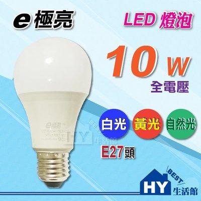 E極亮 LED 廣角型燈泡 【LED球泡 10W 全電壓 白光 自然光 黃光 可選】另售旭光 東亞 飛利浦 8W 13W