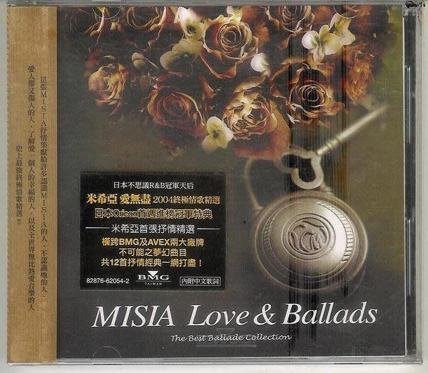 米希亞 愛無盡2004終極情歌精選 日語CD全新未拆