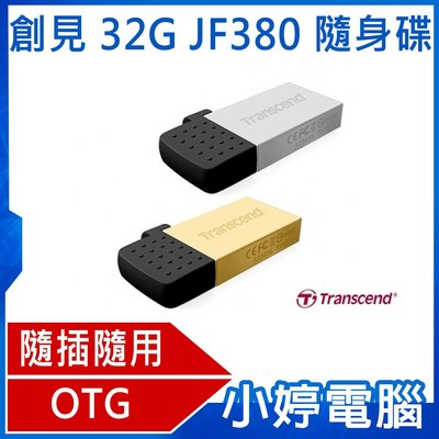 【小婷電腦*隨身碟】全新 Transcend 創見 32G JetFlash 380/JF380 OTG 隨身碟