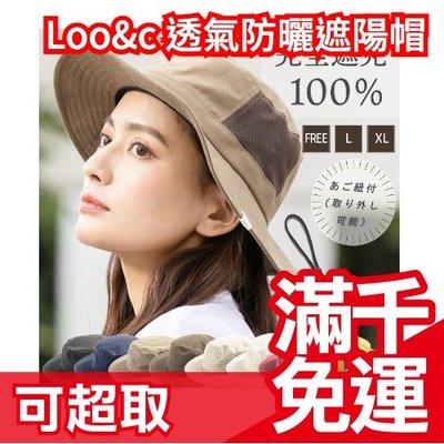 日本 Loo&c 透氣網防曬遮陽帽 遮光率100% 夏季涼感 小臉時尚 淑女摺疊帽 外出防紫外線 2021新款❤JP