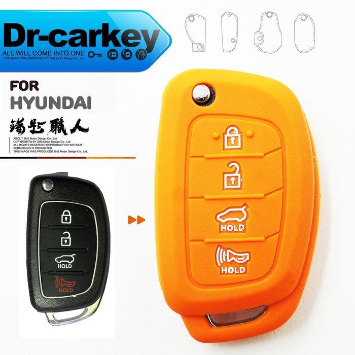 【超值優惠組2件350】HYUNDAI IX-35 現代汽車 晶片 摺疊 鑰匙 果凍包 矽膠套