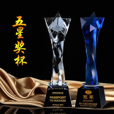預購款-水晶獎杯高檔新款頒獎禮品企業員工創意五角星獎杯定制年會慶典獎