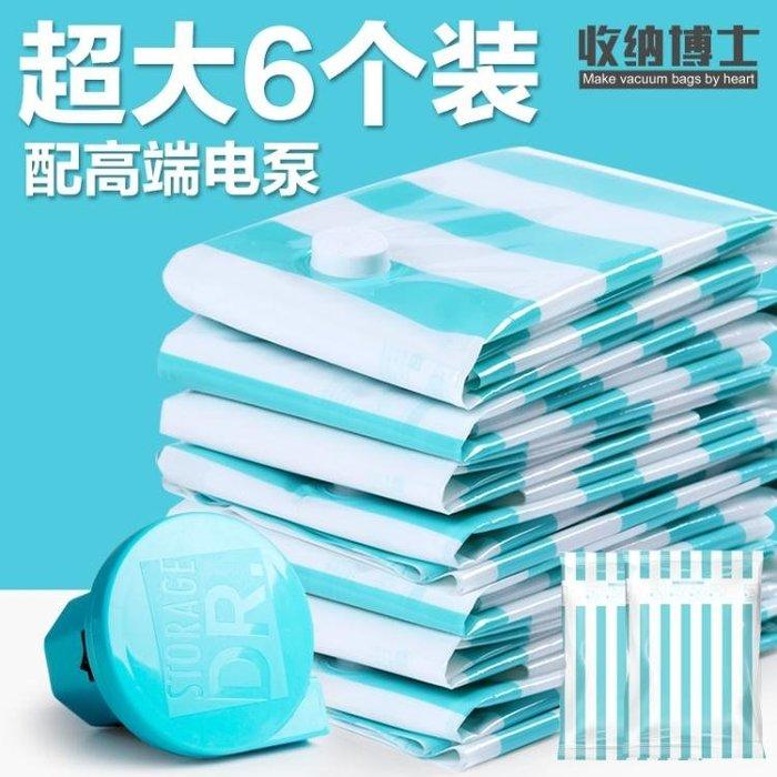 真空壓縮袋 真空特大號6個裝 10-12斤長拉鏈壓縮袋條紋衣物棉被收納配電動泵【自然风】