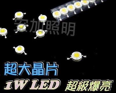 【白光下單處】 超大晶片 1W LED 超級爆亮 白.紅.重黃.藍.綠.黃 室內燈.煞車燈 超低價