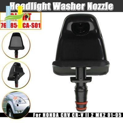 對於本田CRV CR-V II 2 MK2 2001-2005 76880SCAS01 B的大燈清洗器噴嘴大燈照明器     愛麗小屋@店54gh