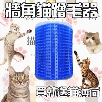 『豬豬小舖』牆角 蹭毛器 蹭毛刷 送貓薄荷 貓咪 台灣 現貨 按摩梳 抓癢 梳毛器 寵物用品 貓毛刷 梳毛 貓抓板 批發